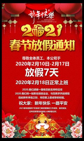 2021春节放假通知宣传海报下载