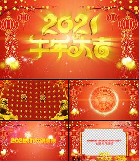 2021年牛年春节拜年视频Edius模板