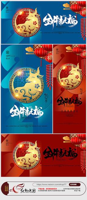 2021年牛年春节主题活动海报设计