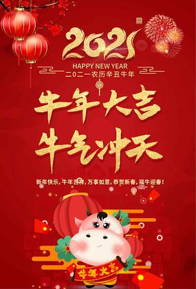 2021牛年春节贺卡海报