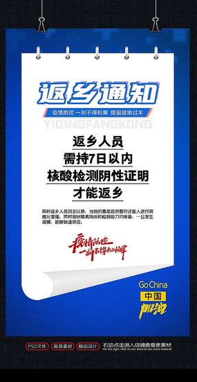 春节疫情防控返乡通知海报