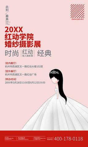大气高端婚纱摄影活动展宣传易拉宝设计