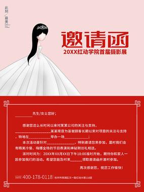 大气高端婚纱摄影活动展邀请函设计