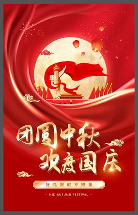 大气红色迎中秋庆国庆节日宣传海报