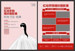 粉色大气婚纱摄影活动展宣传单设计