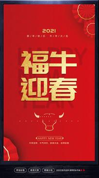 福牛迎春新年喜庆海报