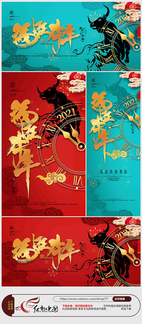 福旺牛年2021年牛年春节活动海报设计