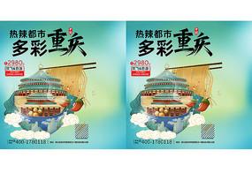 高端时尚重庆旅游活动手提袋包装设计