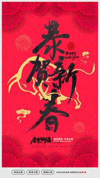 恭贺新春牛年海报