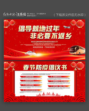 红色2021春节春运疫情防控宣传展板