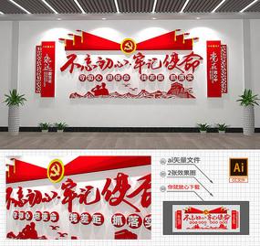 红色不忘初心牢记使命党建标语文化墙