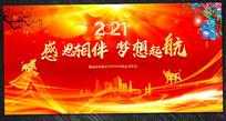 红色喜庆2021春节晚会背景