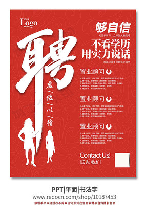 简洁红色招聘海报
