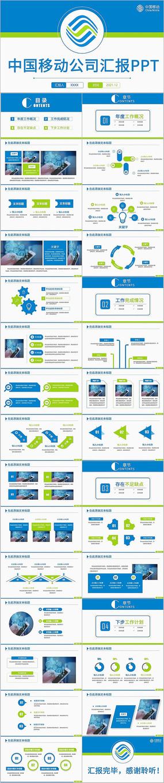 简洁移动公司移动通讯中国移动PPT