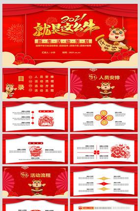 节日新年行业活动策划宣传PPT模板