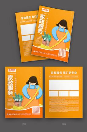 精美创意家政服务活动促销宣传单设计