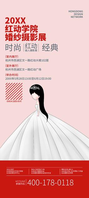 精美时尚婚纱摄影活动展手机端海报设计