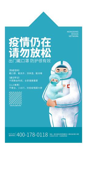 精美时尚疫情防控活动宣传地贴广告设计