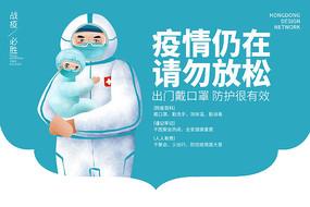 精致高端疫情防控活动宣传吊旗广告设计