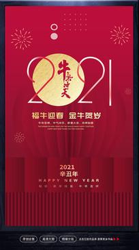金牛贺岁春节海报
