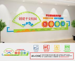 平安校园文化墙
