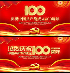 庆祝七一建党节建党100周年舞台背景板