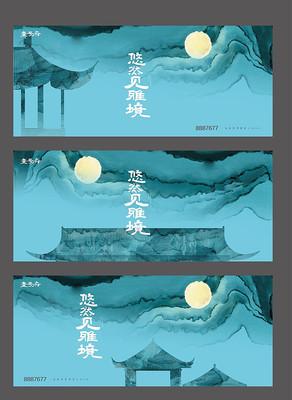 新中式地产形象