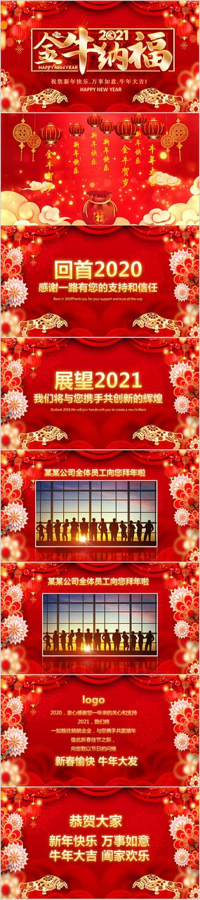喜气红色2021新年牛年拜年电子贺卡PPT