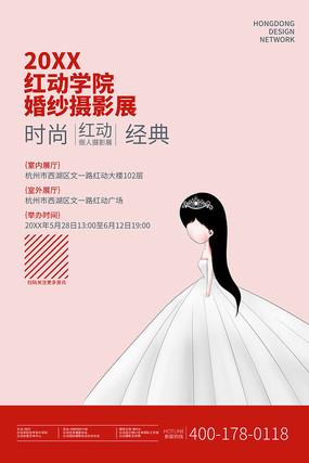 原创时尚婚纱摄影活动展宣传海报设计