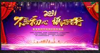 紫色大气2021年会舞台背景