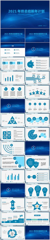 2021科技感年度总结PPT模板