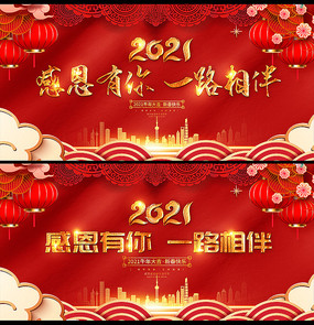 2021牛年新年企业年会舞台背景展板