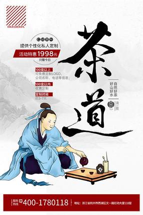 创意大气茶叶活动促销宣传海报设计