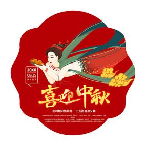 创意高端中秋节活动宣传地贴广告设计