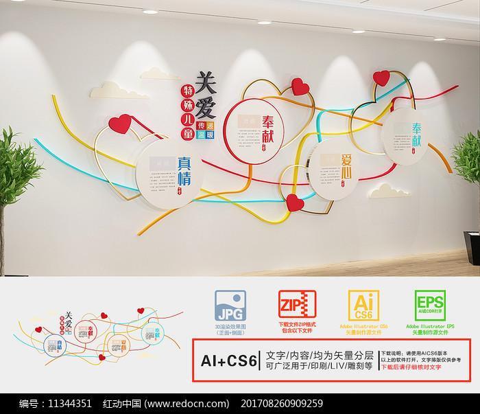 创意关爱特殊儿童文化墙图片