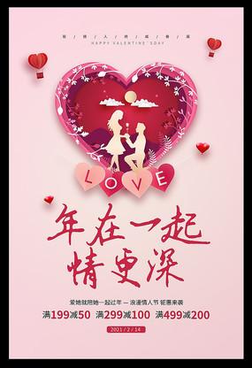 创意简约情人节海报设计