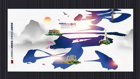 创意南京旅游宣传海报