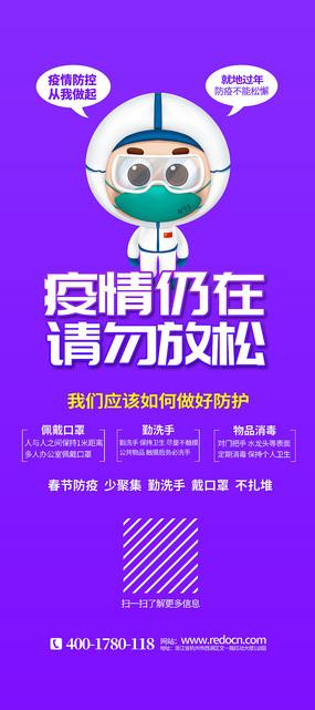 创意时尚春节防疫活动宣传X展架设计