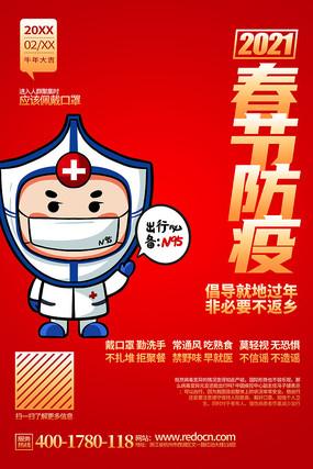 春节防疫活动宣传全套设计稿