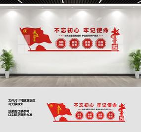 党员活动室文化墙标语
