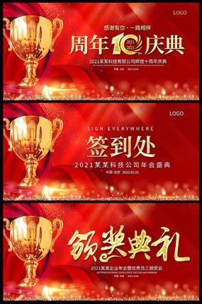 大气红色10周年庆颁奖典礼背景