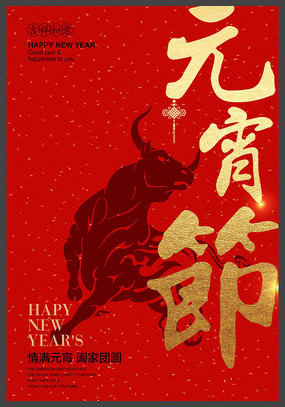 大气红色节日元宵节海报