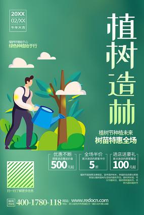 大气精美植树节促销公益活动海报设计