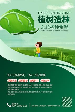 大气精致植树节公益活动宣传海报设计