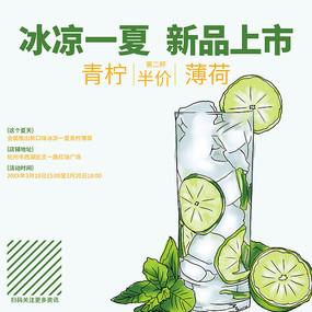 高端冷饮店新品饮品宣传手机端海报设计