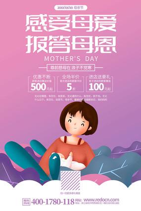 高端母亲节商场活动宣传海报设计