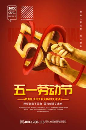 高端时尚五一劳动节公益活动海报设计