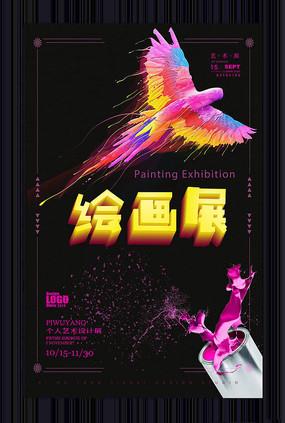绘画展宣传海报