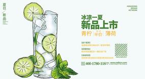 简约冷饮店新品饮品活动宣传展板设计