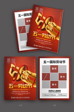 简约时尚五一劳动节活动宣传单设计